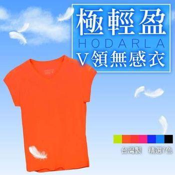 【HODARLA】女無感V領短T -T恤 抗UV 涼感 陽光橘
