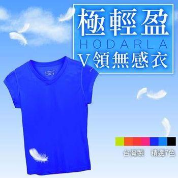 【HODARLA】女無感V領短T -T恤 抗UV 涼感 藍