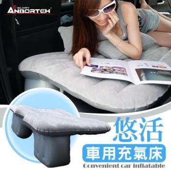 安伯特 悠活親膚絨布車用充氣床 兒童防墜氣墊 魔術大空間車中床 露營床