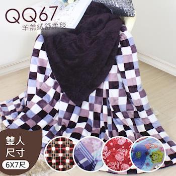 【R.Q.POLO】『QQ67繽紛系列-』羊羔絨毛毯/發熱/熱感/可水洗/舒柔毯-6X7尺( 多款花色)