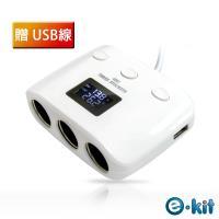 逸奇e-Kit 3.1A 一分三雙USB車充多功能雙USB車充及3孔點煙器擴充座 電壓/電流/溫度顯示/電壓表/充電器/ UCC-120