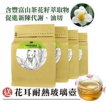 台灣茶人 頂級油切茶花綠茶4袋組(贈:花耳耐熱玻璃壺)