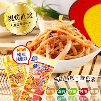 TAKOR達客魷魚 精巧包90g x3入-原味+椒鹽+韓式辣椒醬