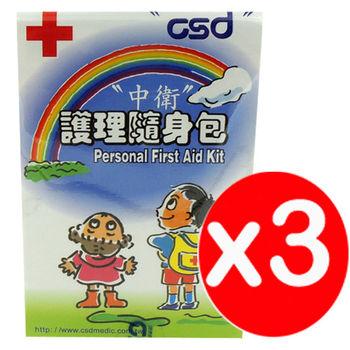 【中衛CSD】護理隨身包3包(包含酒精棉、優碘棉片、急救繃、傷口貼 )
