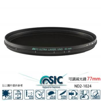STC VARIABLE ND2-ND1024 FILTER 可調式減光鏡(77mm)
