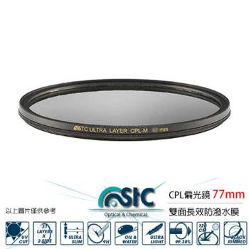STC CIR-PL FILTER 環形 偏光鏡(CPL 77mm)