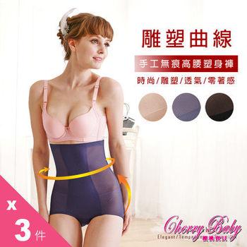【櫻桃寶貝】S曲線專縮小腹無痕高腰塑身褲組 3件組