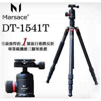 Marsace 瑪瑟士 DT-1541T+DB1雲台 1號腳 碳纖維 三腳架 套組(公司貨)