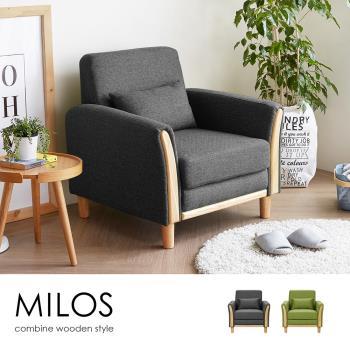 【H&D】Milos米洛斯日式單人布沙發(三色)