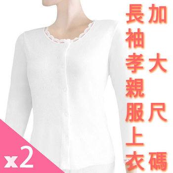 [MIGER密格內衣]加大尺碼保暖長袖孝親服/衛生衣2件組-台灣製