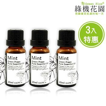 【綠機花園】活力元氣-薄荷精油(純植物精油)三入特惠組