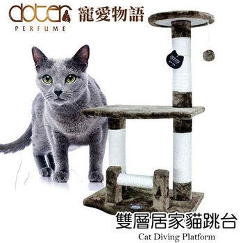 【寵愛物語】雙層居家貓跳台(咖啡色)
