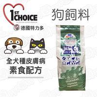 瑪丁 德國特力多 全犬種皮膚病專用 素食配方(3公斤)