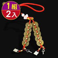 【財神小舖】十帝錢吊飾 一組兩串 《含開光》守財、聚富、化解穢煞、轉運磁場