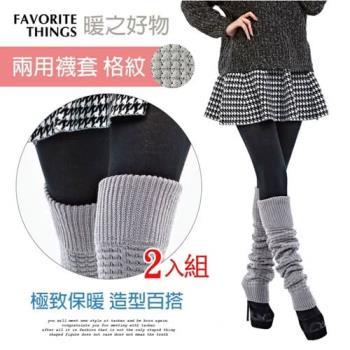【暖之好物】台灣製 兩用襪套-格紋(2入組)