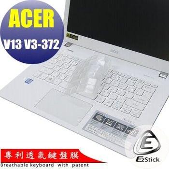 【EZstick】ACER Aspire V13 V3-372 系列專用 奈米銀抗菌 TPU 鍵盤保護膜