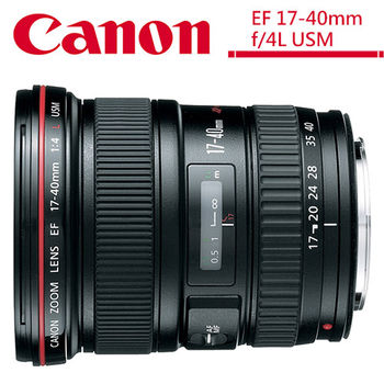 Canon EF 17-40mm f/4L USM 變焦鏡頭(公司貨)