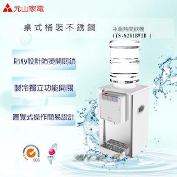 元山 不鏽鋼桶裝冰溫熱飲水機 YS-8201BWIB