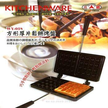 三箭WY-018 方型厚片鬆餅烤盤