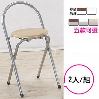 《C&B》好易收圓形便利折疊椅(銀色鐵管-二入)