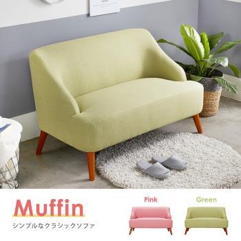 【H&D】濃情馬芬雙人沙發(五色)