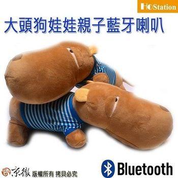【Jing】HoStation 親子絨毛大頭狗娃娃藍牙喇叭音箱-是大頭狗娃娃更是藍牙喇叭
