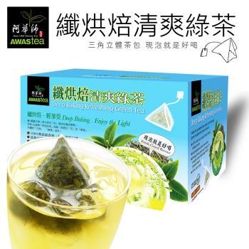 阿華師 纖烘焙清爽綠茶(4gx120包)