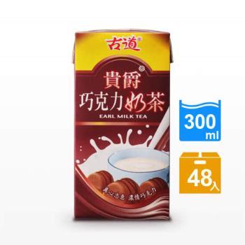 古道貴爵奶茶巧克力(300ml*48瓶)