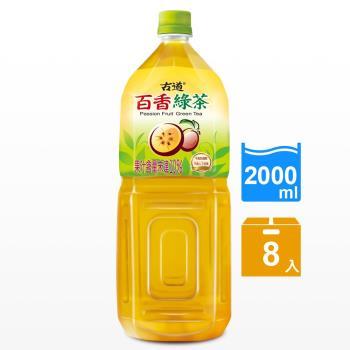 【古道】百香綠茶(2000ml*8瓶)