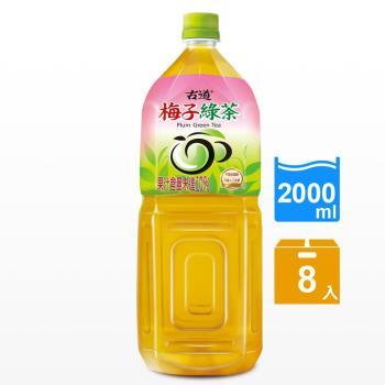古道 梅子綠茶2000ml *8瓶