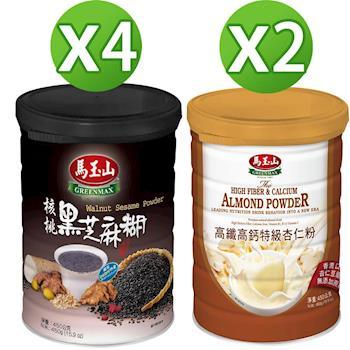 馬玉山 核桃黑芝麻糊450g x4罐+高纖高鈣特級杏仁粉450g x2罐