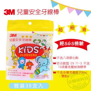 【3M】兒童安全動物造型牙線棒(38支/袋)*3
