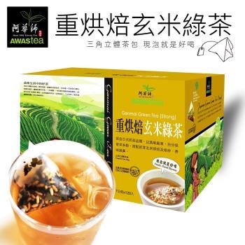 【阿華師】重烘焙玄米綠茶量販箱(7gx120包)