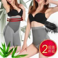 【A+CourBe】健康高腰竹炭擊退凸腹抑菌雕塑美臀褲(超值2件組)