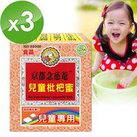 【京都念慈菴】兒童枇杷膏 (16包/盒)x3盒