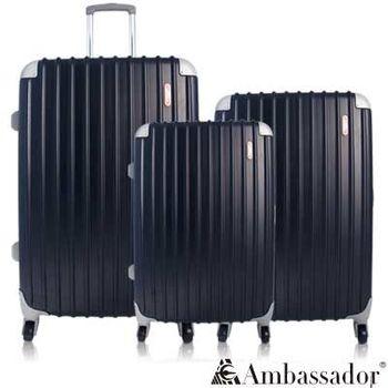 Ambassador安貝思德 155王者 三件組 可加大 行李箱 旅行箱(藍)