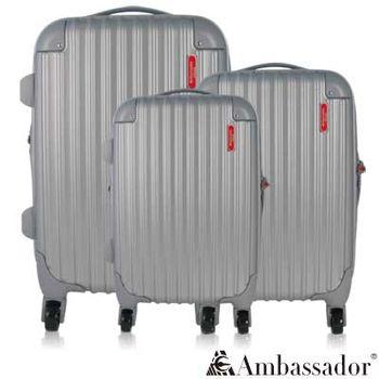 Ambassador安貝思德 155王者 三件組 可加大 行李箱 登機箱(銀)