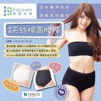 【Neoner潔柔】抗菌內褲(天絲棉 高腰款  三件入)
