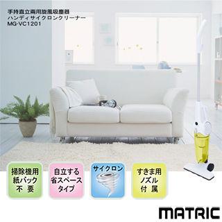 日本松木Matric-手持直立兩用旋風吸塵器(MG-VC1201)