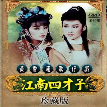 珍藏系列 黃香蓮歌仔戲江南四才子 42集DVD