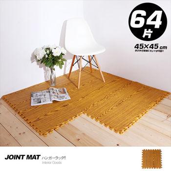 【優質生活】環保木紋 巧拼地墊 64片 (單片45*45 cm)