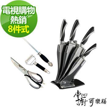 掌廚可樂膳 經典八件式刀具組含壓克力座