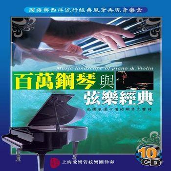 百萬鋼琴與弦樂經典/10CD