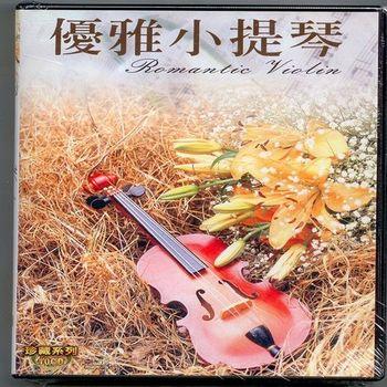 珍藏系列 優雅小提琴10CD