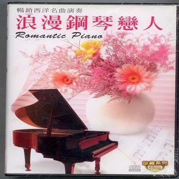 珍藏系列 浪漫鋼琴戀人10CD