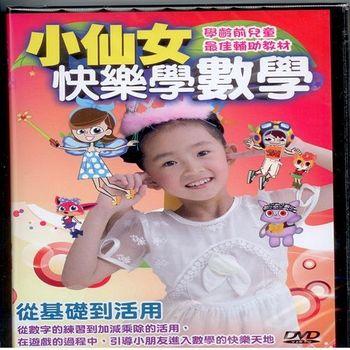 小仙女快樂學數學 2DVD