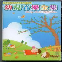 寵愛寶貝系列  幼兒音樂全集10CD