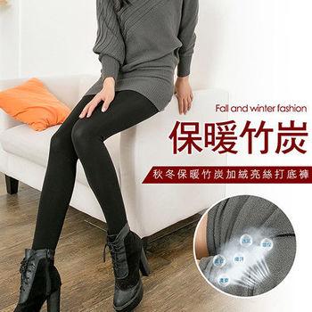 【Olivia】秋冬保暖竹炭加絨亮絲打底褲