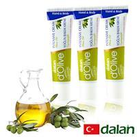 【土耳其dalan】 頂級橄欖深層強效滋養修護霜 20mlX3 超值組