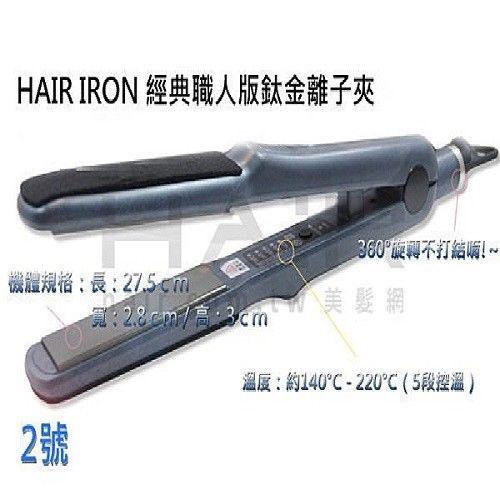 HAIR IRON 職人版鈦金面板離子夾面寬2.8